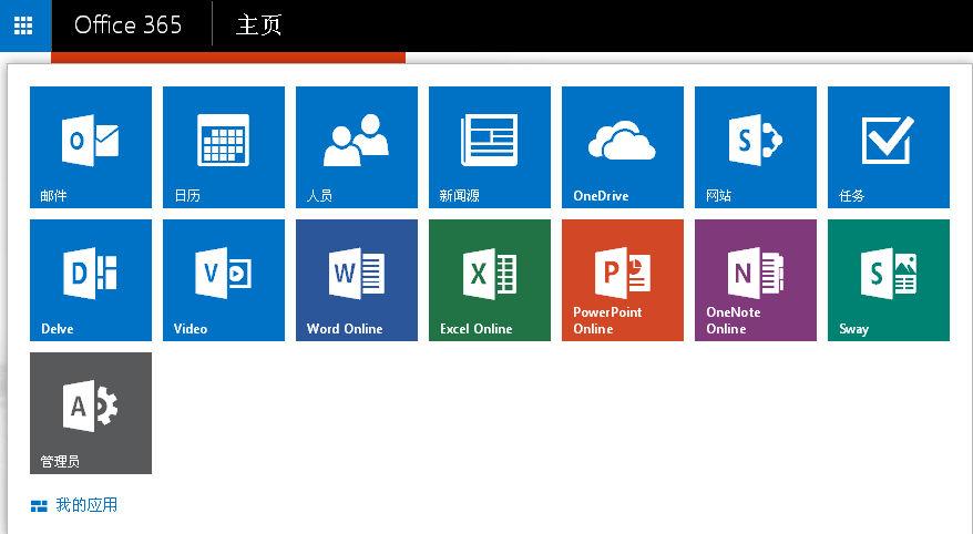 office365-3.jpg