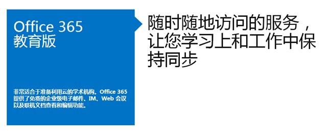 office365-2.jpg